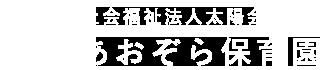 社会福祉法人太陽会あおぞら保育園 ロゴ